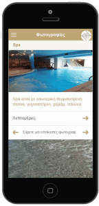 Hotelis mobile app για IOS & android